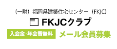 FKJCクラブ