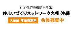 住まいづくりネットワーク九州・沖縄