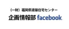 企画情報部Facebook