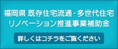 福岡県 既存住宅流通・多世代住宅リノベーション推進事業補助金